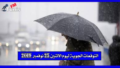 التوقعات الجوية ليوم الاثنين 25 نوفمبر 2019