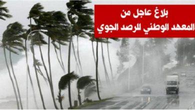 أمطار ورياح قوية معهد الرصد الجوي يحذّر