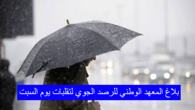 حالة الطقس ودرجات الحرارة ليوم السبت