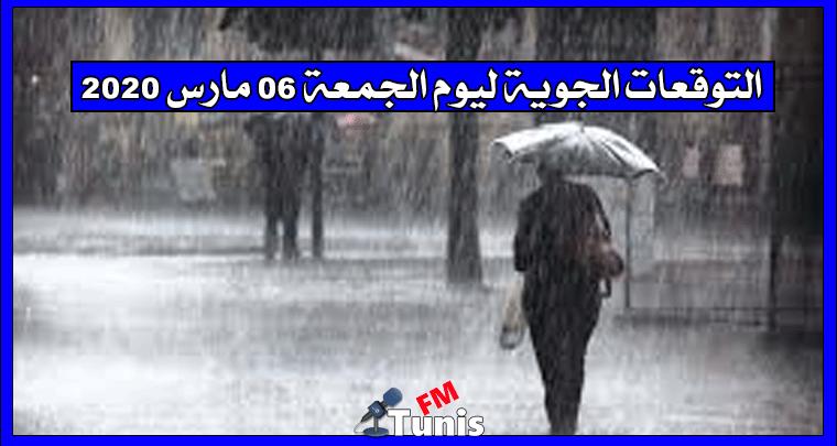 التوقعات الجوية ليوم الجمعة 06 مارس 2020