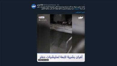 قناة ليبية تبث مشاهد لـأفران بشرية استخدمتها مليشيات حفتر