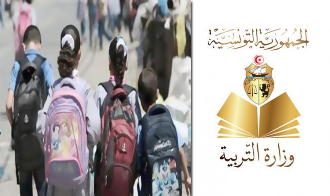 فتح باب التسجيل عن بُعد لتلاميذ الإبتدائي..وزارة التربية توضح