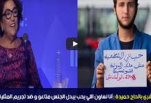 بالفيديو بشرى حميدة أنا نعاون اللي يحب يبدل الجنس متاعو و ضد تجريم المثلية
