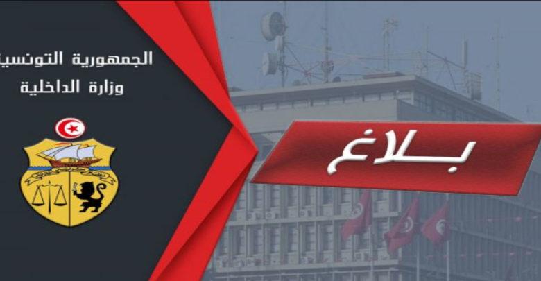 وزارة الداخلية تصدر بلاغا هامّا حول إجراءات الحجر الصحّي الشامل