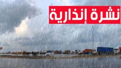 الرصد الجوي يحذر تقلّبات جوية وأمطار منتظرة في هذه الجهات