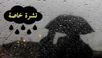الرصد الجوي تقلبات جوية وامطار منتظرة في هذه المناطق