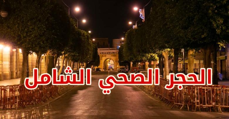 خبر هام جدا تعلنه الدكتورة جليلة بن خليل حول إعلان الحجر الصحي الشامل في تونس .. التفاصيل!