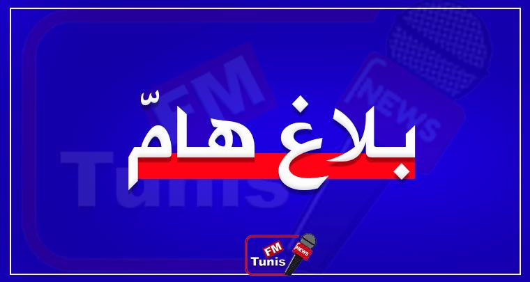 وزارة الداخلية تصدر بلاغا هاما