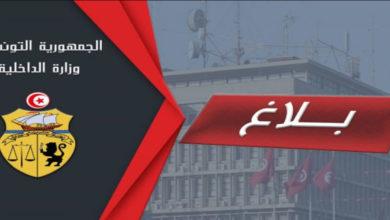 عاجل وزارة الداخلية تصدر بلاغا
