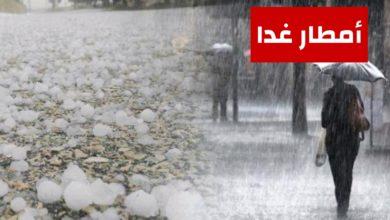 غدًا أمطار غزيرة وبكميات هامة تتجاوز 40 مليمترا مع رياح قوية وصواعق