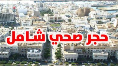 فرض حجر صحي شامل أيام العيد اللجنة العلمية تقترح