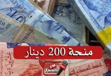 إنطلاق عملية التسجيل للحصول على مساعدات إستثنائية قيمتها 200 دينار .. التفاصيل
