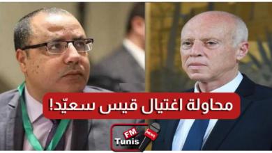 بالفيديو توجيه دعوة لمساءلة هشام المشيشي بخصوص محاولة اغتيال رئيس الجمهورية