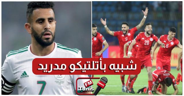 رياض محرز المنتخب التونسي شبيه بأتلتيكو مدريد