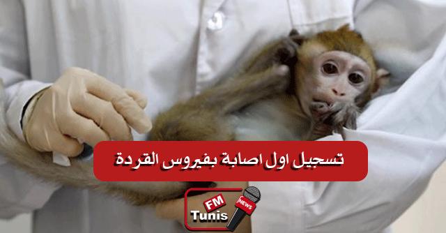 الصين تُسجّل وفاة أوّل حالة إصابة بشرية بالفيروس القردي