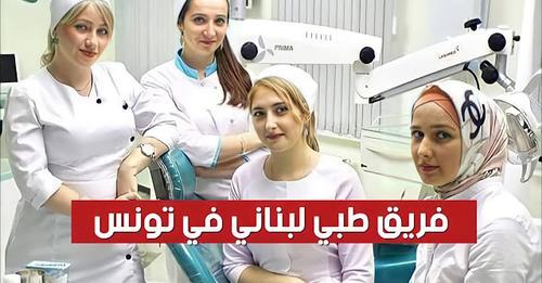 بالفيديو لبنان ترسل فريق طبي مختص إلى تونس لمجابهة الأزمة الصحية