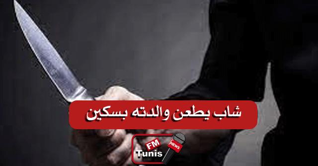 بالفيديو ماطر شاب يطعن والدته بسكين ثم يلحق بها الى المستشفى لإزهاق روحها