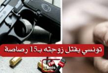 تونسي يقتل زوجته بـ15 رصاصة .. التفاصيل