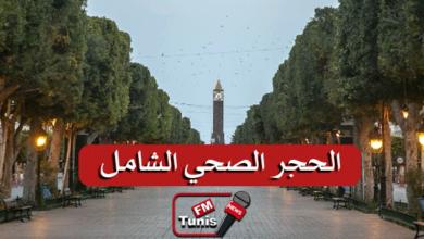 حجر صحّي شامل أيّام العيد.. وزارة الصحّة تحسم الأمر!