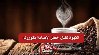 """دراسة القهوة تقلل خطر الإصابة بفيروس """"كورونا"""""""