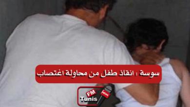 سوسة الأمن ينقذ طفل الـ 13 ربيعا من محاولة اغتصاب في اللحظات الاخيرة