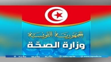 كورونا ..وزارة الصحّة تُوضّح الرقم المسجّل في حصيلة الوفيّات الأخيرة