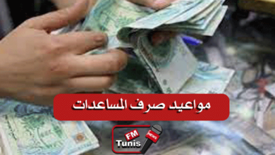 وزارة الشؤون الاجتماعية تعلن عن مواعيد صرف المساعدات لفائدة العائلات المعوزة