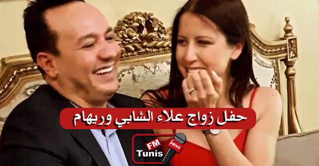 بالفيديو علاء الشابي وريهام بن عليّة يحتفلان بزفافهما الليلة