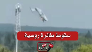 فيديو مروع يوثق لحظة سقوط طائرة روسية
