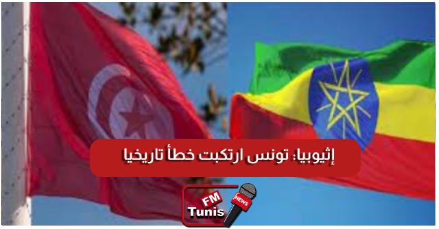 إثيوبيا تونس ارتكبت خطأ تاريخيا