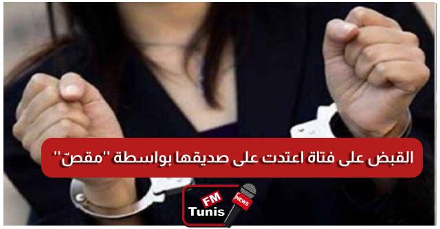القبض على فتاة اعتدت على صديقها بواسطة ''مقصّ''