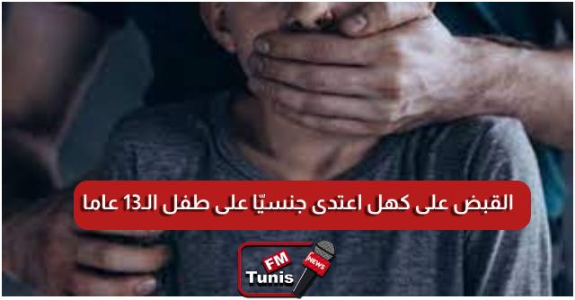 القبض على كهل اعتدى جنسيّا على طفل الـ13 عاما