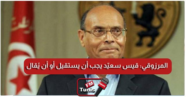 المرزوقي قيس سعيّد يجب أن يستقيل أو أن يُقال