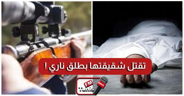 بالفيديو القيروان طفلة تقتل شقيقتها بطلق ناري على وجه الخطأ