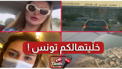 بالفيديو رانيا التومي تعلن مغادرتها للبلاد .. خليتهالكم تونس