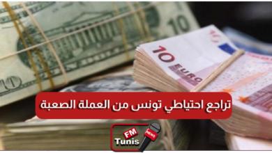 تواصل تراجع احتياطي تونس من العملة الصعبة