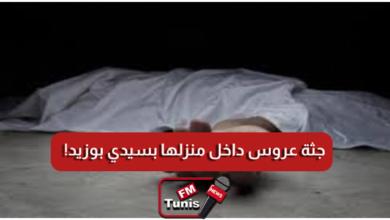 بعد أسبوع من زواجها.. العثور على جثة عروس داخل منزلها بسيدي بوزيد