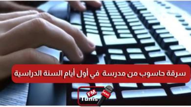 سرقة حاسوب من مدرسة في أول أيام السنة الدراسية