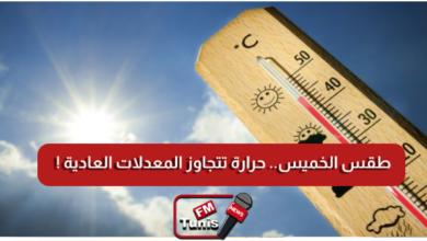 طقس الخميس.. حرارة تتجاوز المعدلات العادية بحوالي 10 درجات