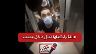 عاجل بالفيديو / منزل تميم : عائلة بأكملها تعلق داخل مصعد معطّب بإحدى العمارات