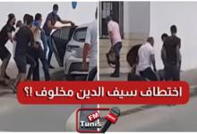 عاجل لحظة إلقاء القبض على سيف الدين مخلوف أمام المحكمة العسكرية بتونس
