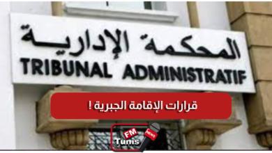 قرارات الإقامة الجبرية المحكمة الإدارية تتلقى 10 طعون