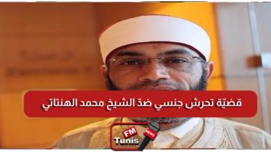 قضيّة تحرش جنسي ضدّ الشيخ محمد الهنتاتي