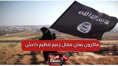 ماكرون يعلن مقتل زعيم تنظيم داعش في الصحراء الكبرى