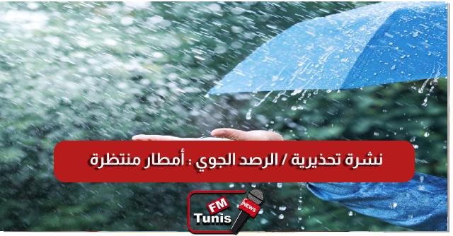 نشرة تحذيرية الرصد الجوي أمطار منتظرة