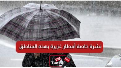 نشرة خاصة أمطار غزيرة بهذه المناطق