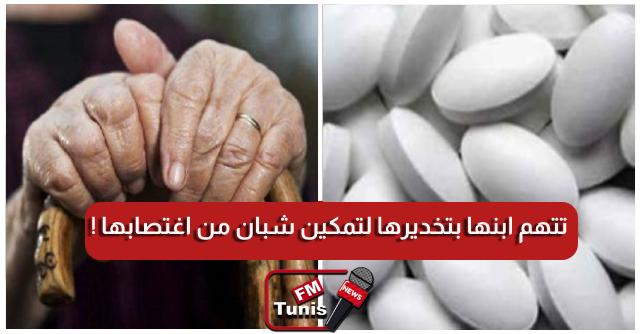 الكبارية مسنة تتهم ابنها بتخديرها وتركها الى شبان يعمدون الى الاعتداء عليها جنسيا