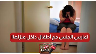 سيدي حسين القبض على امرأة تمارس الجنس مع أطفال داخل منزلها